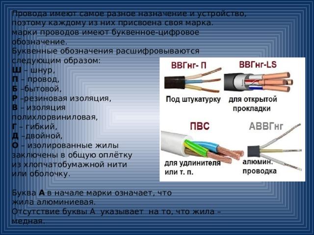 Виды проводов и кабелей для прокладки домашней электропроводки