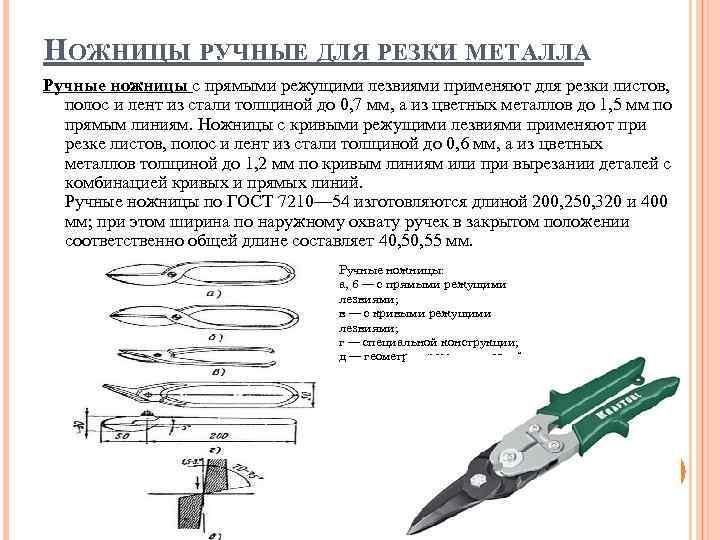 Электрические ножницы по металлу: выбираем просечные листовые электроножницы для резки металлочерепицы, особенности профессиональных ножниц