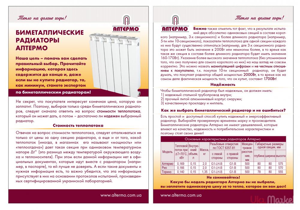 Биметаллические радиаторы – преимущества установки и базовые правила ухода (95 фото)