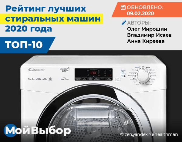 Лучшие стиральные машины 2018, рейтинг по цене, качеству и надежности