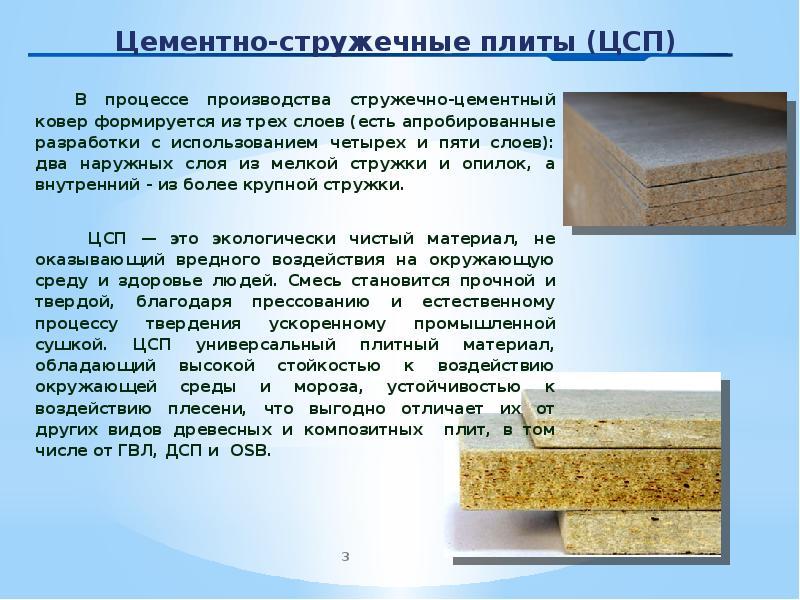 Цементно–стружечная плита (цсп): применение, технические характеристики, толщина, вес