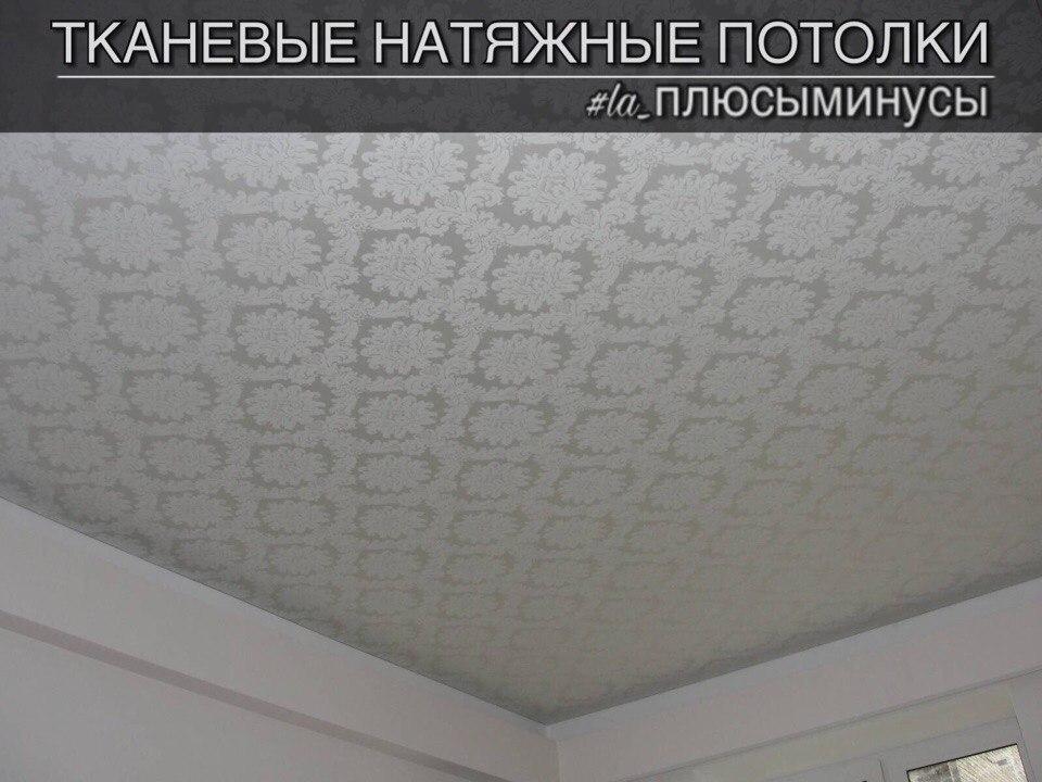Натяжные потолки: плюсы и минусы, что стоит учесть