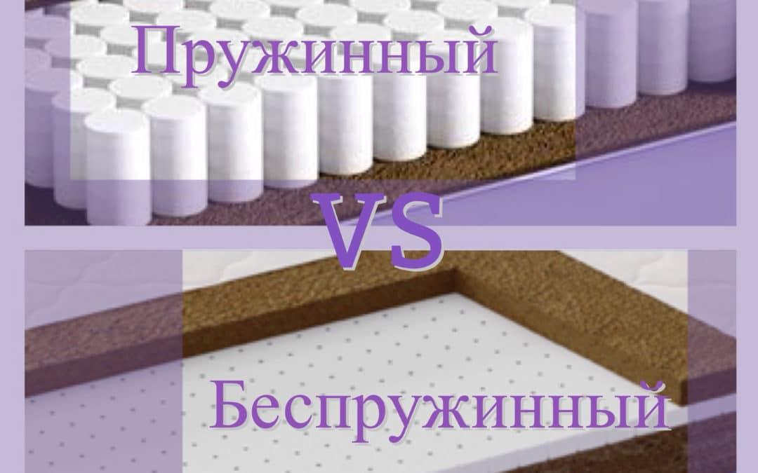 Какой ортопедический матрас выбрать: пружинный или беспружинный?