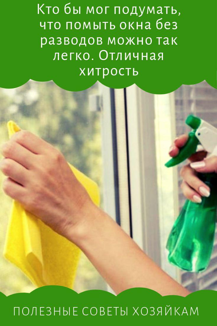 Секреты хорошей хозяйки: как помыть окна быстро и без разводов