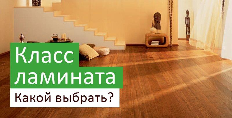 Класс ламината: особенности классификации, какой лучше по износостойкости, как выбрать и в чем разница для квартиры, особенности 43 варианта