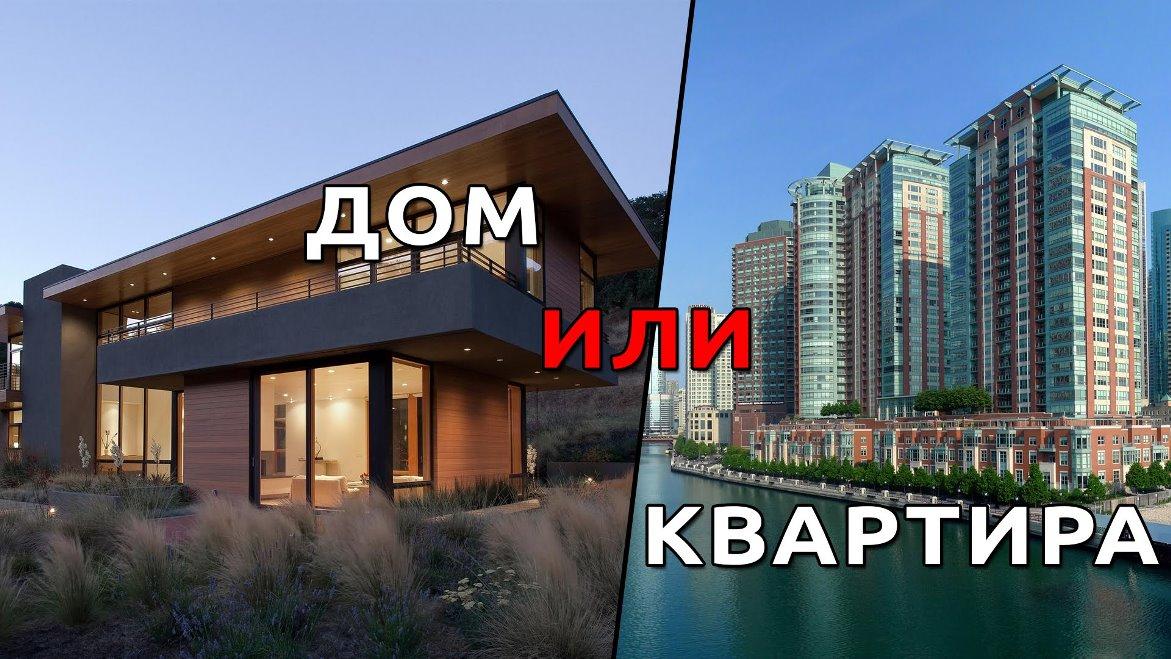 Стоит ли покупать дом. что лучше частный дом или квартира в зависимости от потребностей, предпочтений и возможностей. приблизительная стоимость отделки