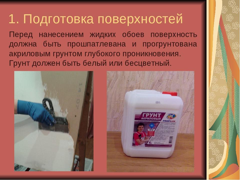 Технология нанесения жидких обоев на стену своими руками