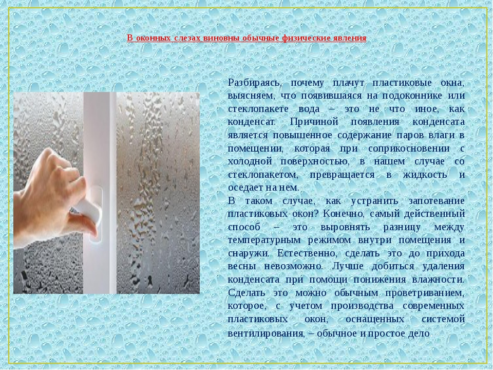 Почему потеют пластиковые окна изнутри в квартире и как устранить | советы и рекомендации от специалистов