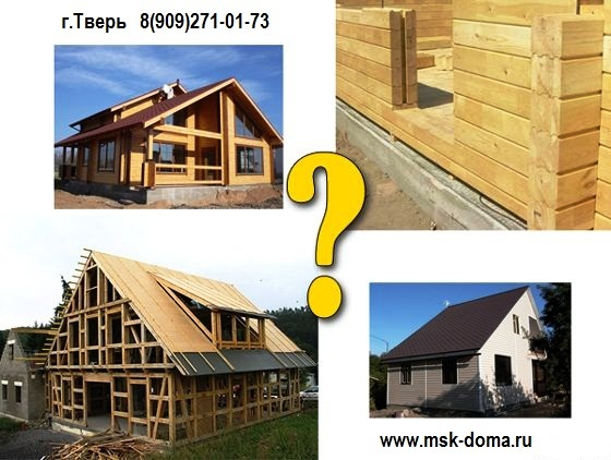Какой дом лучше - из бруса или каркасный? какой дом теплее? технология строительства