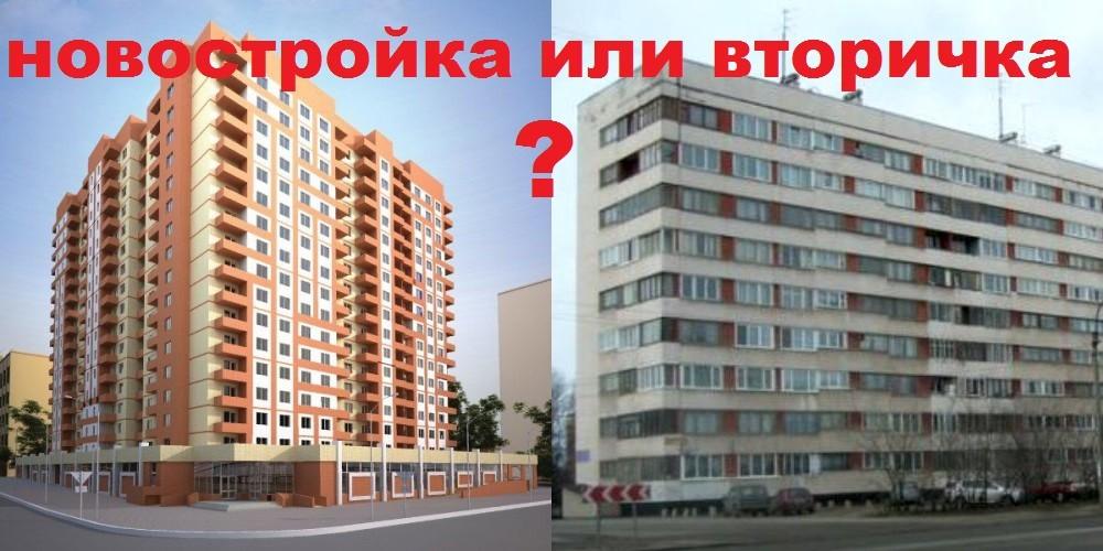 Что дешевле - вторичка или новостройка? нюансы выбора типа недвижимости