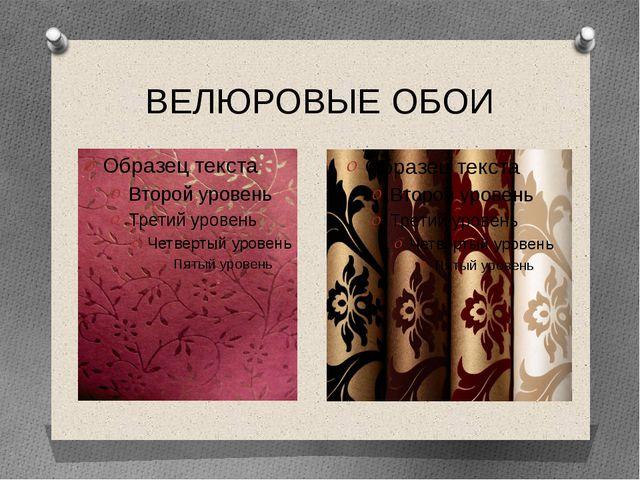 Классификация, виды обоев и их характеристика