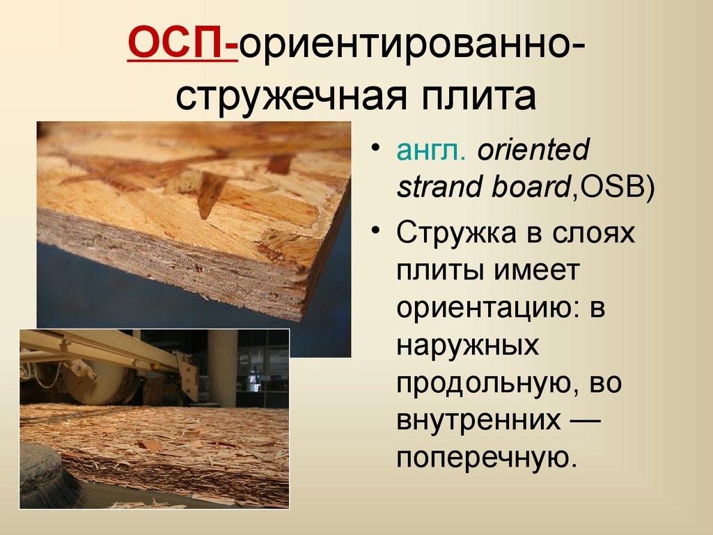Технические характеристики плиты осб, ее плюсы и применение