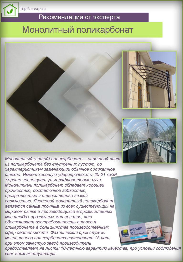 Что лучше: сотовый или монолитный поликарбонат и в чем заключается разница между полимерами