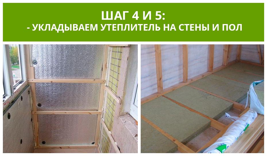 Утеплить балкон своими руками — пошаговая инструкция и советы по внутренней изоляции (70 фото)