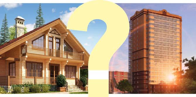 Что лучше дом или квартира? за и против, таблица сравнения