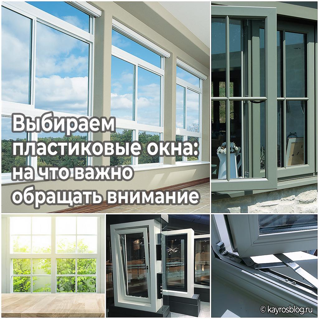 Какие выбрать пластиковые окна — рекомендации эксперта