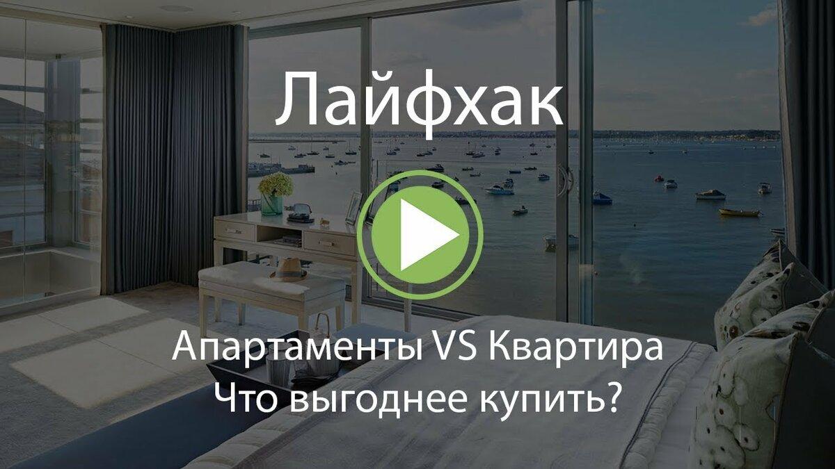 Чем отличаются апартаменты от квартиры: в чем выгода и минусы апартаментов