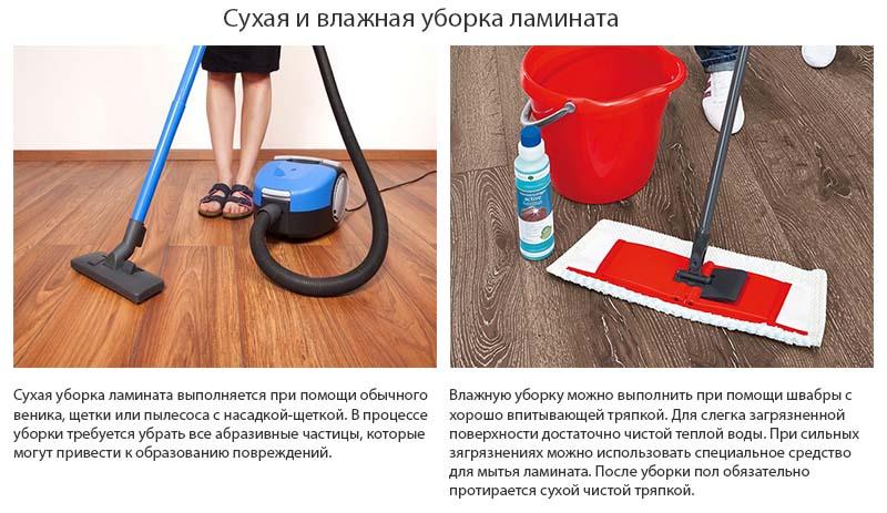 Уход за ламинатом: основные правила и средства для уборки