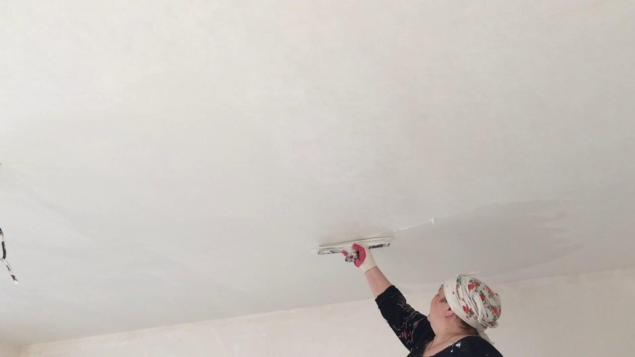 Возможно ли выполнить шпаклевку потолка своими руками