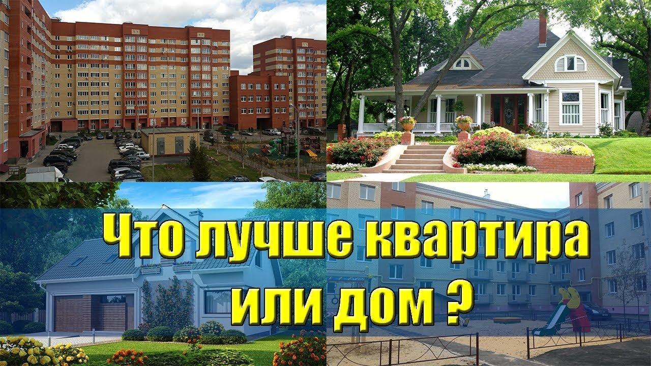 Стоит ли покупать дом в плохом состоянии. что лучше частный дом или квартира в зависимости от потребностей, предпочтений и возможностей. а что насчет безопасности