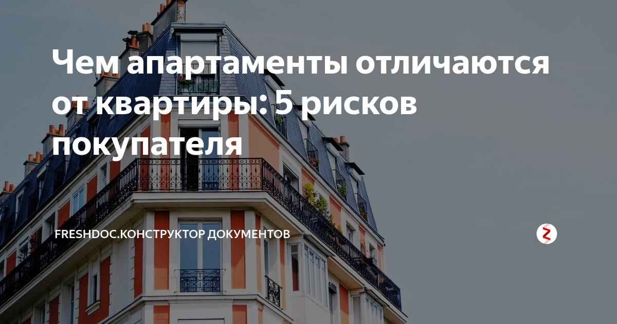Чем отличаются апартаменты от квартиры? разница между апартаментами и квартирой