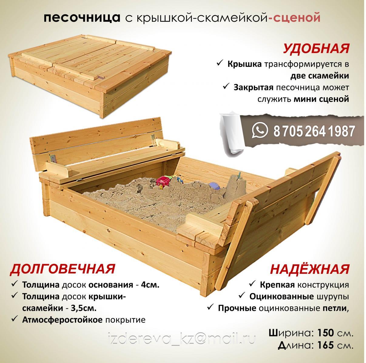 Как сделать деревянную детскую песочницу с крышкой своими руками