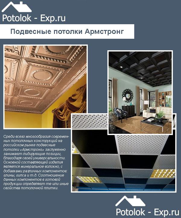 Особенности оформления потолков
