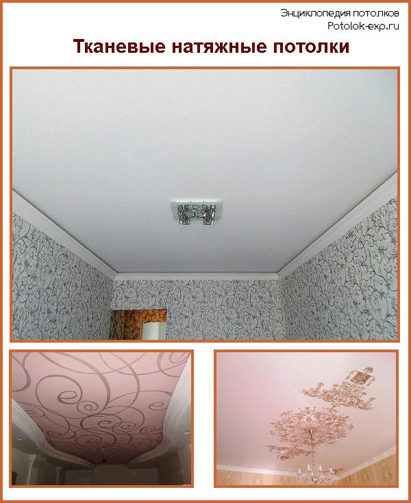 Вреден ли для здоровья натяжной потолок: ответы экспертов