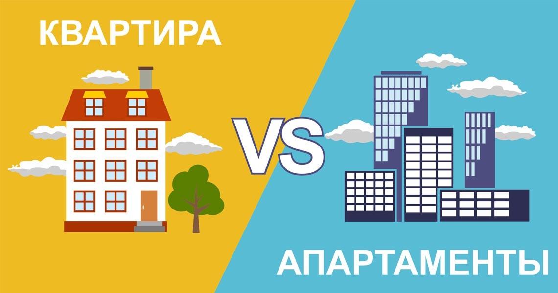 Что такое апартаменты - плюсы и минусы проживания, чем апартаменты отличаются от квартиры