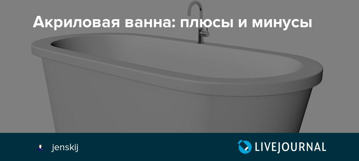 Положительные и отрицательные стороны ванны из акрила