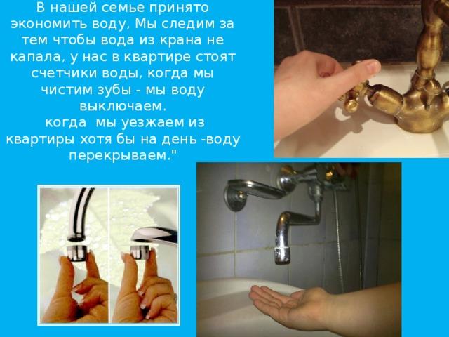 Практичные и простые рекомендации по экономии воды в квартире до 50%