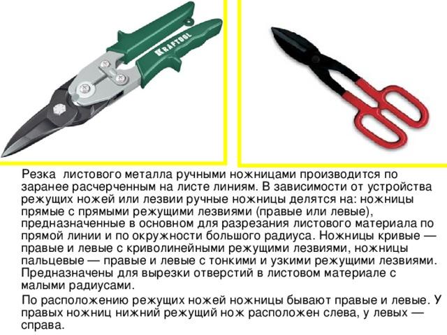 Выбор профессиональных ножниц по металлу