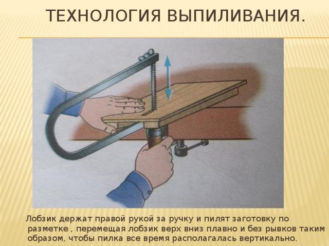 Как правильно пользоваться электролобзиком