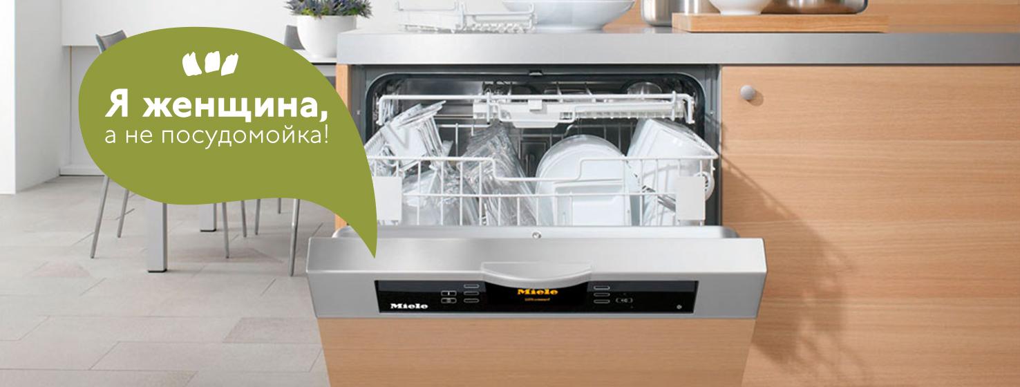Техно-счастье: как выбрать посудомоечную машину с оптимальным набором программ
