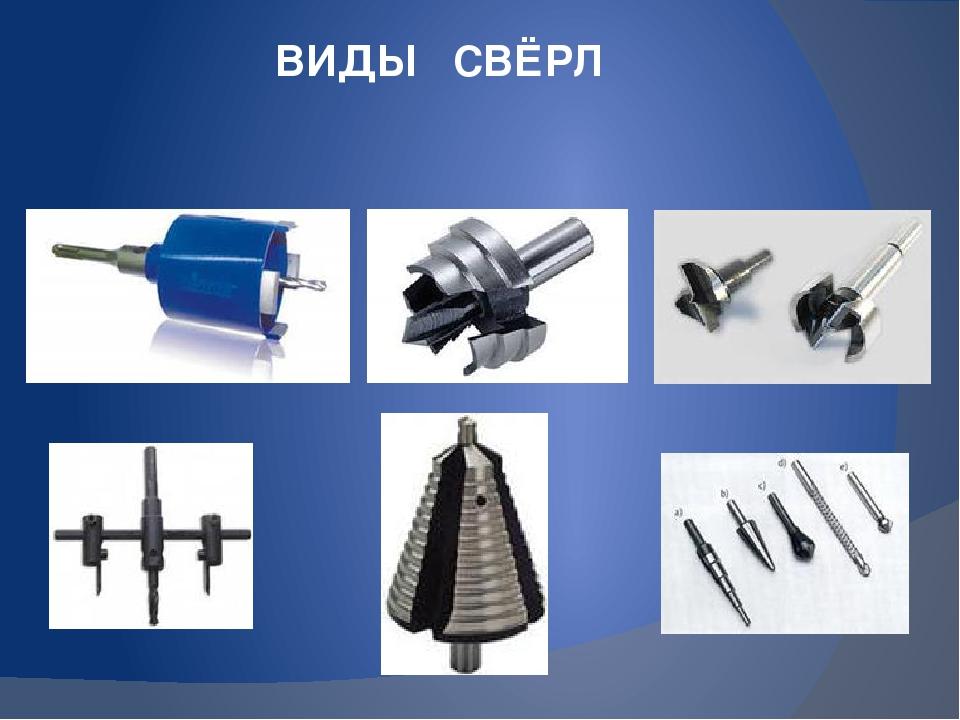 Способы сверления металла: свёрла и приспособления