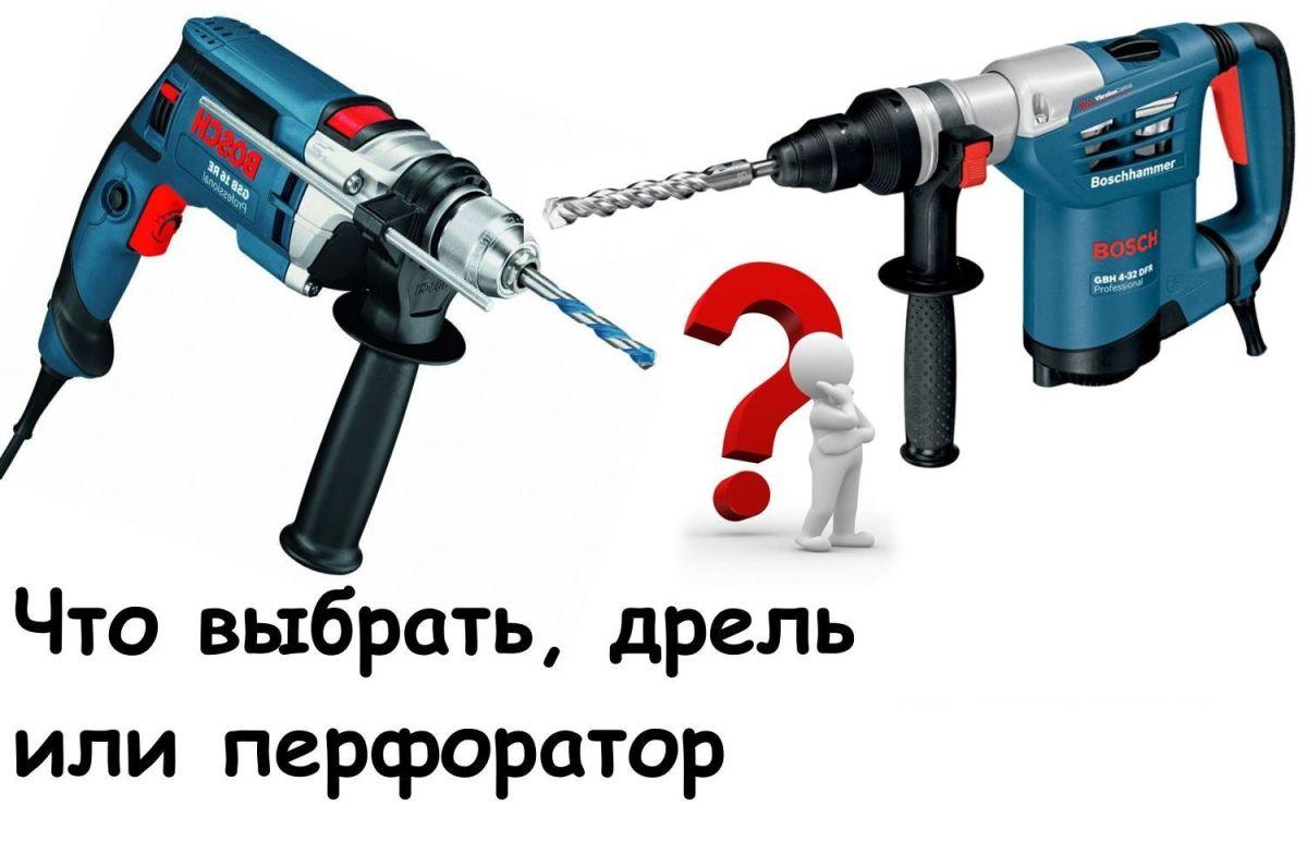 Инструкция: ударная дрель или перфоратор