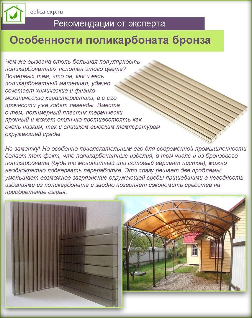 Все о монолитном поликарбонате: что это, характеристики, виды, особенности применения и монтажа