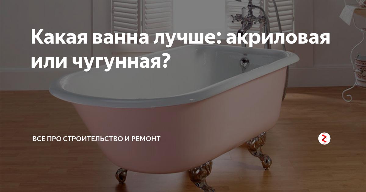 Виды ванн и их особенности