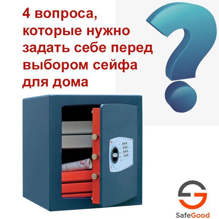 Как выбрать сейф для дома – советы и рекомендации