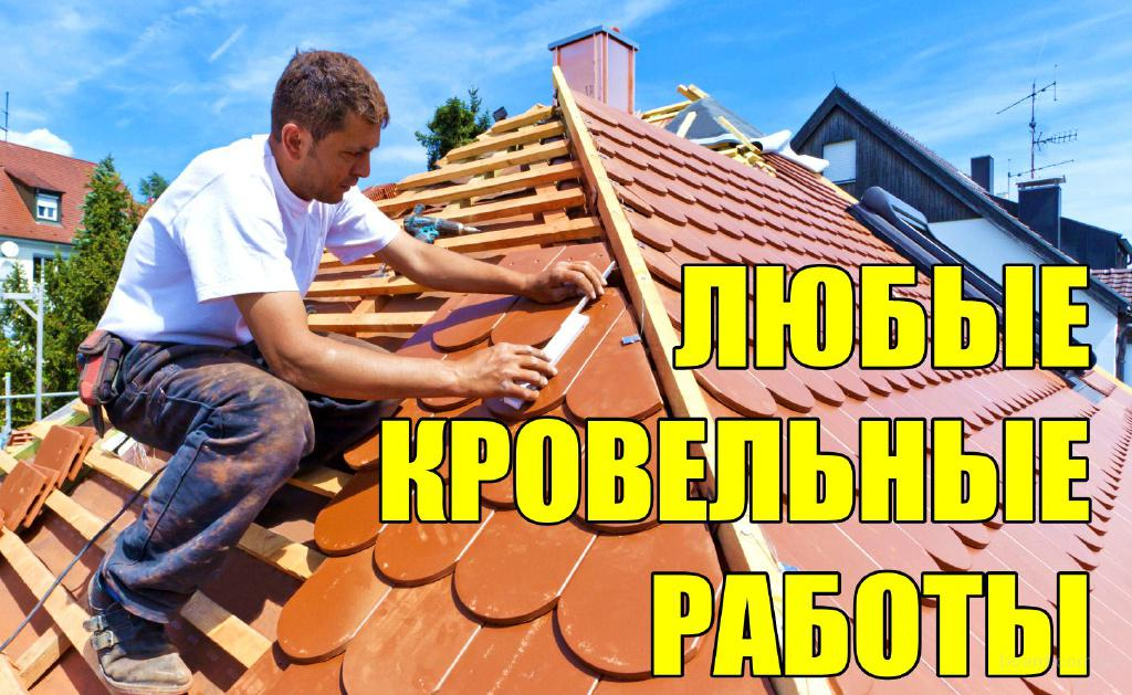 Как сделать ремонт крыши частного дома – варианты починки для разных кровельных материалов