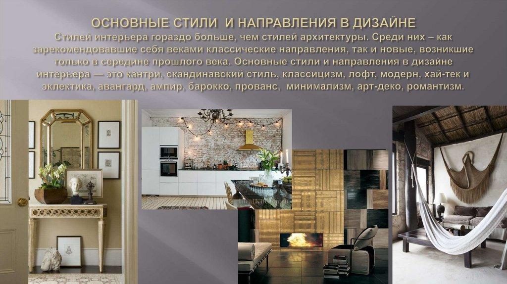 Квартира в стиле рококо