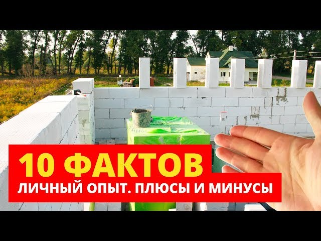 Плюсы и минусы строительства из газобетона