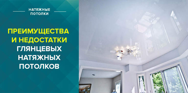 Натяжные и навесные потолки: разница и особенности устройства