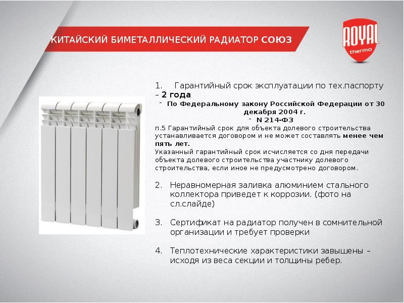 Какие биметаллические радиаторы отопления лучше выбрать.