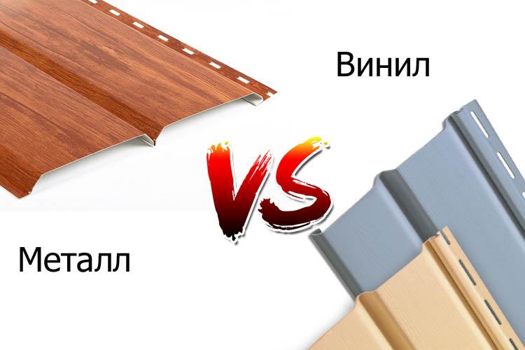 Какой сайдинг лучше: виниловый или металлический?