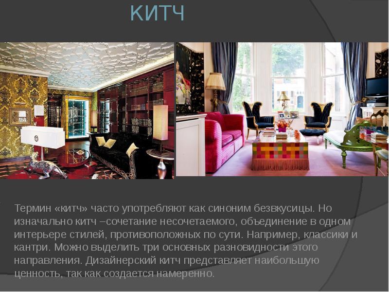 Стиль рококо в интерьере: особенности стиля, 70 фото примеров дизайна