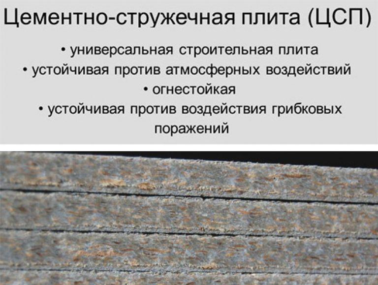 Цементно-стружечная плита: плюсы и минусы