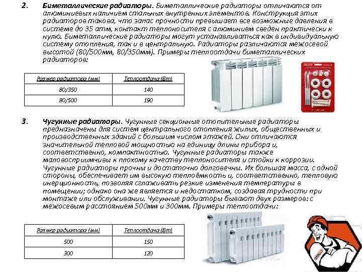 Какие радиаторы лучше: алюминиевые или биметаллические? биметаллические радиаторы: характеристики