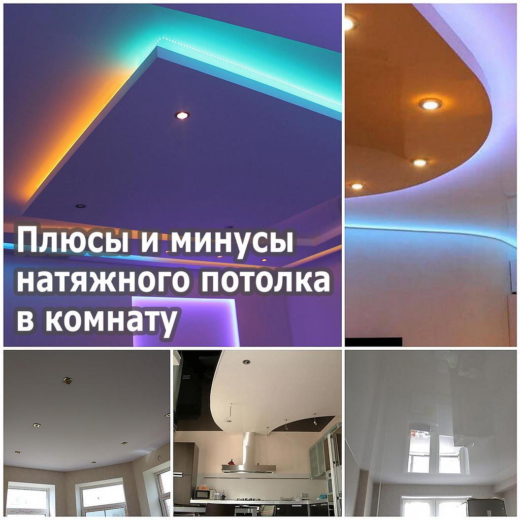 Тканевый натяжной потолок: плюсы и минусы, особенности монтажа