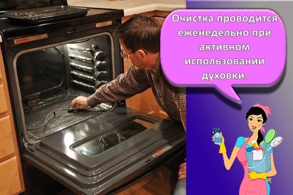 Гидролизная, каталитическая и традиционная очистка духовки